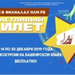 Филиалы НЛМ РБ проведут бесплатные экскурсии на башкирском языке