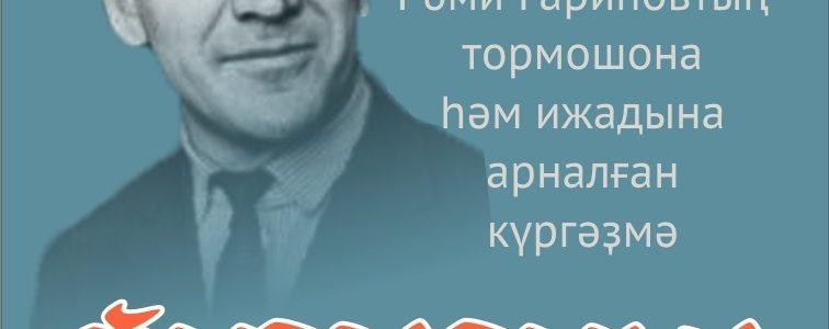 27 ғинуарҙа БР Милли әҙәбиәт музейы «Башҡортостан» дәүләт концерт залында Рәми Ғариповҡа арналған күргәҙмә үткәрә