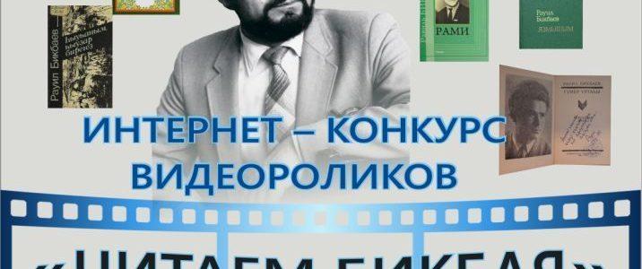 НЛМ РБ объявляет интернет-конкурс видеороликов «Читаем Бикбая», посвященный творчеству народного поэта Башкортостана Равиля Бикбаева