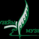 Национальный литературный музей Республики Башкортостан отмечен дипломом участника виртуальной музейной выставки XXII Международного фестиваля «Интермузей-2020»