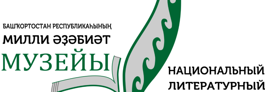 Программа онлайн-мероприятий НЛМ РБ в рамках акции «Ночь искусств — 2020»