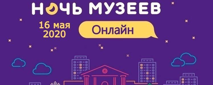 Программа онлайн мероприятий акции «Ночь музеев» музея Мифтахетдина Акмуллы — филиала НЛМ РБ