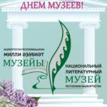 Поздравляем Вас с Международным днем музеев!