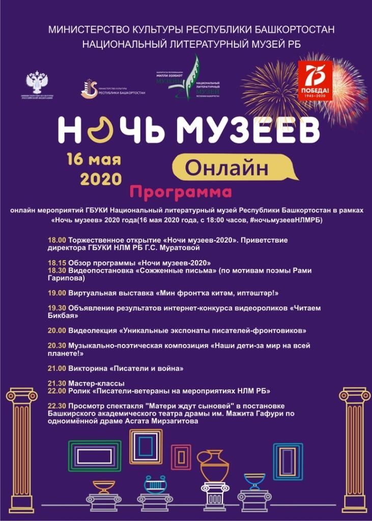 Программа акции «Ночь музеев» Национального литературного музея РБ в онлайн формате