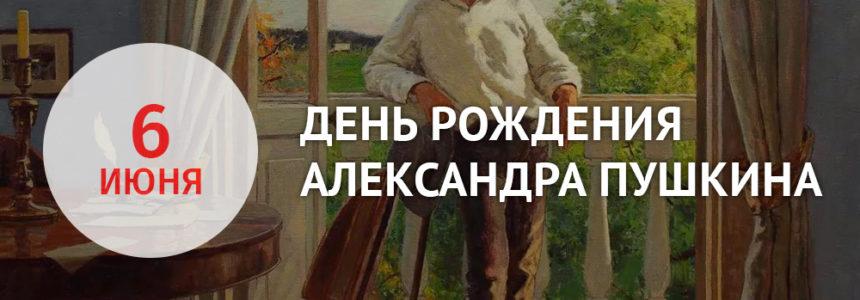 Видеолекция на тему «Произведения Пушкина в переводе на башкирский язык»