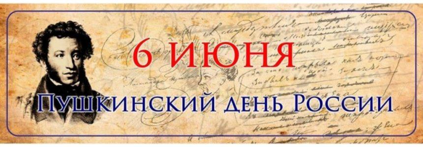 6 июня Национальный литературный музей Республики Башкортостан представит программу Пушкинского дня