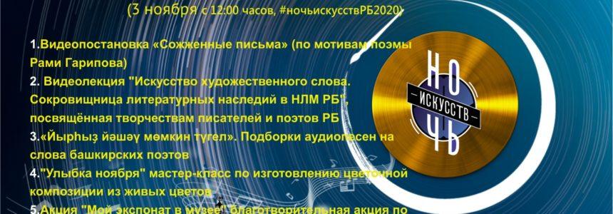 Национальный литературный музей Республики Башкортостан присоединился к акции «Ночь искусств — 2020»