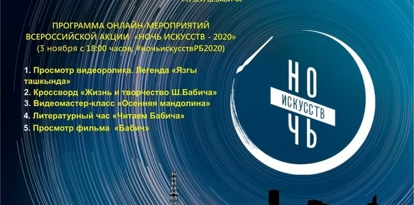 «Ночь искусств» музея Ш.Бабича — филиала НЛМ РБ