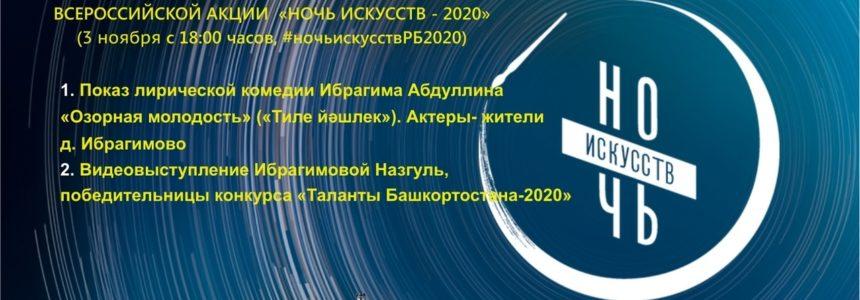 «Ночь искусств» музея М.Уметбаева — филиала НЛМ РБ
