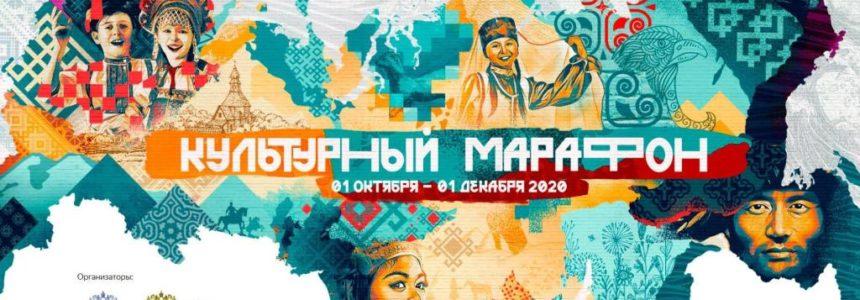 Продолжается регистрация участников проекта «Культурный марафон»