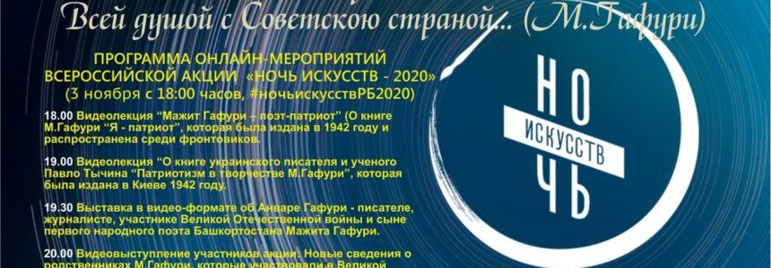 Мероприятия Мемориального дома-музея Мажита Гафури — филиала НЛМ РБ в рамках акции «Ночь искусств»