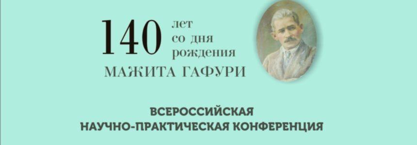 18 ноября в Уфе состоится Всероссийская научно-практическая конференция «Роль творчества Мажита Гафури в развитии литературы и культуры народов России»