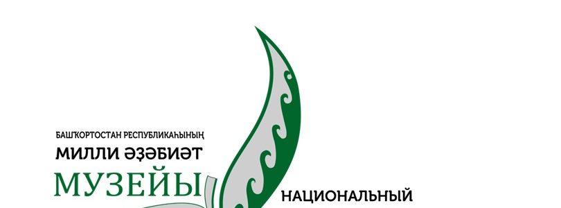 Представлен Публичный отчет Национального литературного музея Республики Башкортостан за 2020 год