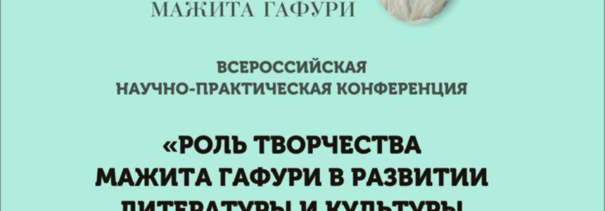 Сборник материалов Всероссийской научно-практической конференции «Роль творчества Мажита Гафури в развитии литературы и культуры народов России» включен в РИНЦ