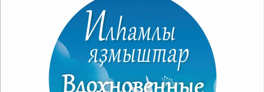 18 февраля 2021 года НЛМ РБ проведет презентацию новой книги народного поэта Башкортостана Гульфии Юнусовой «Вдохновенные судьбы»