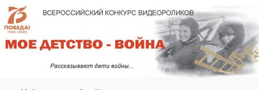 Жители Башкортостана приняли участие в общероссийской акции «Мое детство — война»