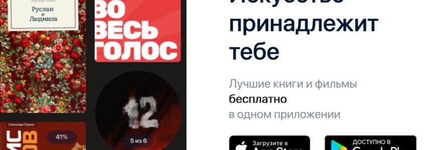 Национальная электронная библиотека выпустила новое мобильное приложение для чтения «Свет»